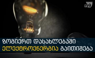ელექტროენერგიის მიწოდება შეეზღუდება